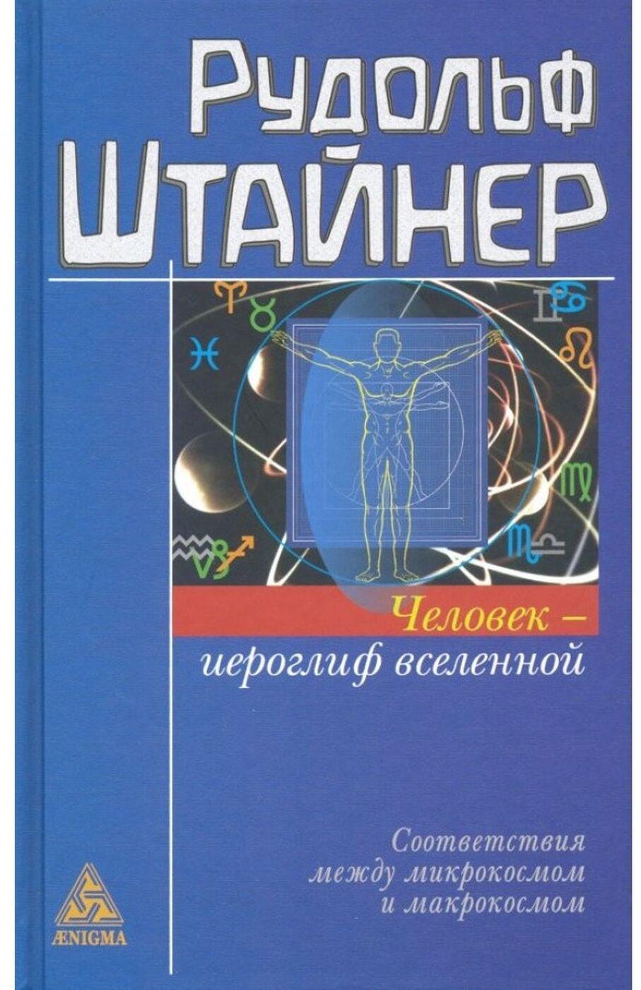 Человек - иероглиф вселенной