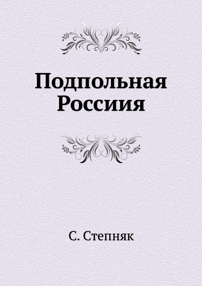 Подпольная Россиия