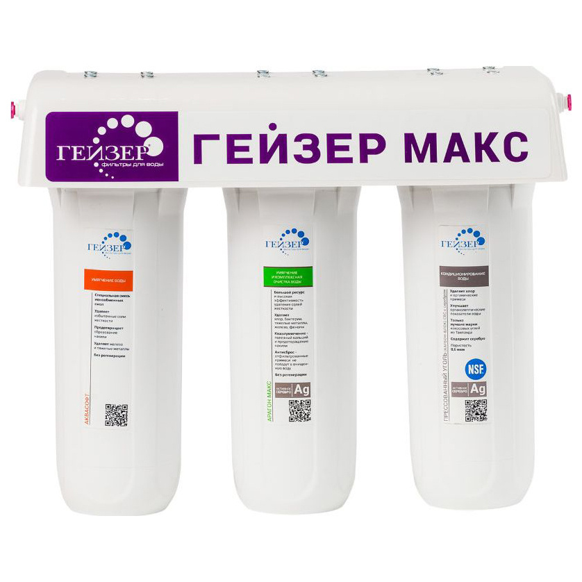 Стационарная система очистки воды Гейзер Макс 16024