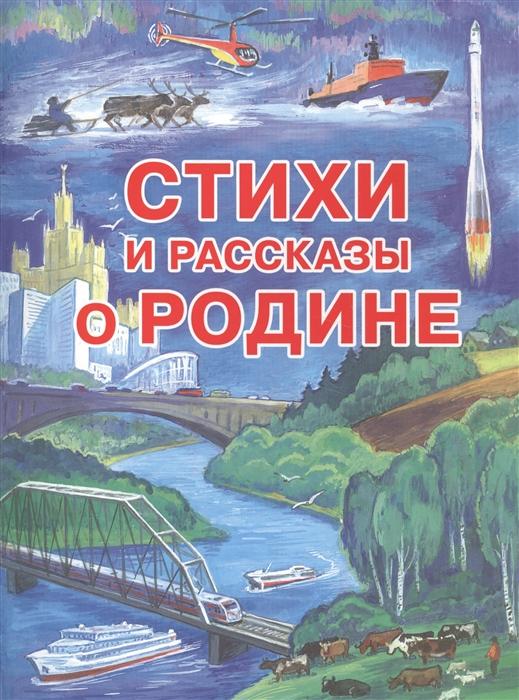 Купить Стихи и рассказы о Родине, ОНИКС, Детская художественная литература
