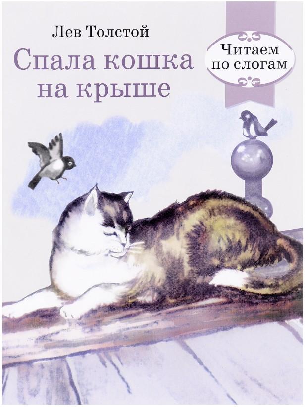 Купить Спала кошка на крыше, Стрекоза, Рассказы и повести