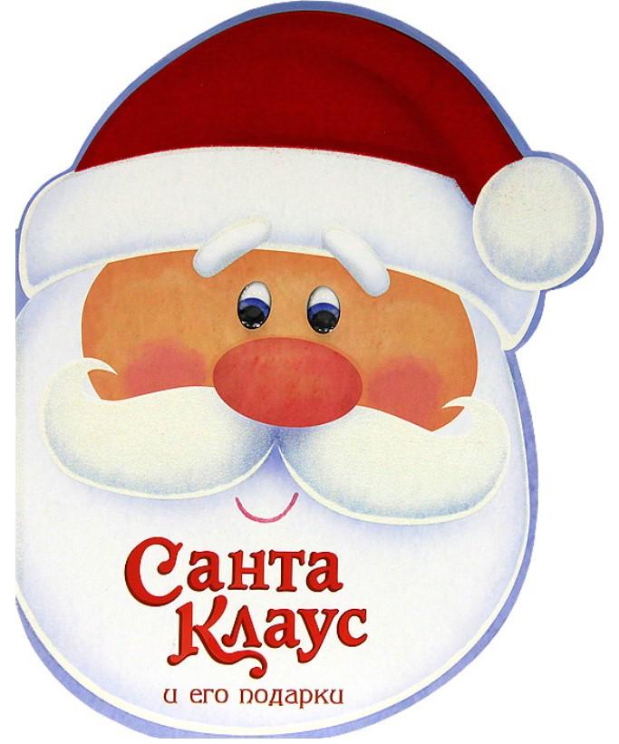 Санта-Клаус и его подарки, Стрекоза, Стихи для детей  - купить со скидкой