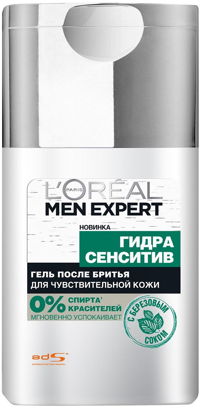 Купить Гель после бритья L'Oreal Paris Men Expert Гидра Сенситив 125 мл, L'Oreal Paris
