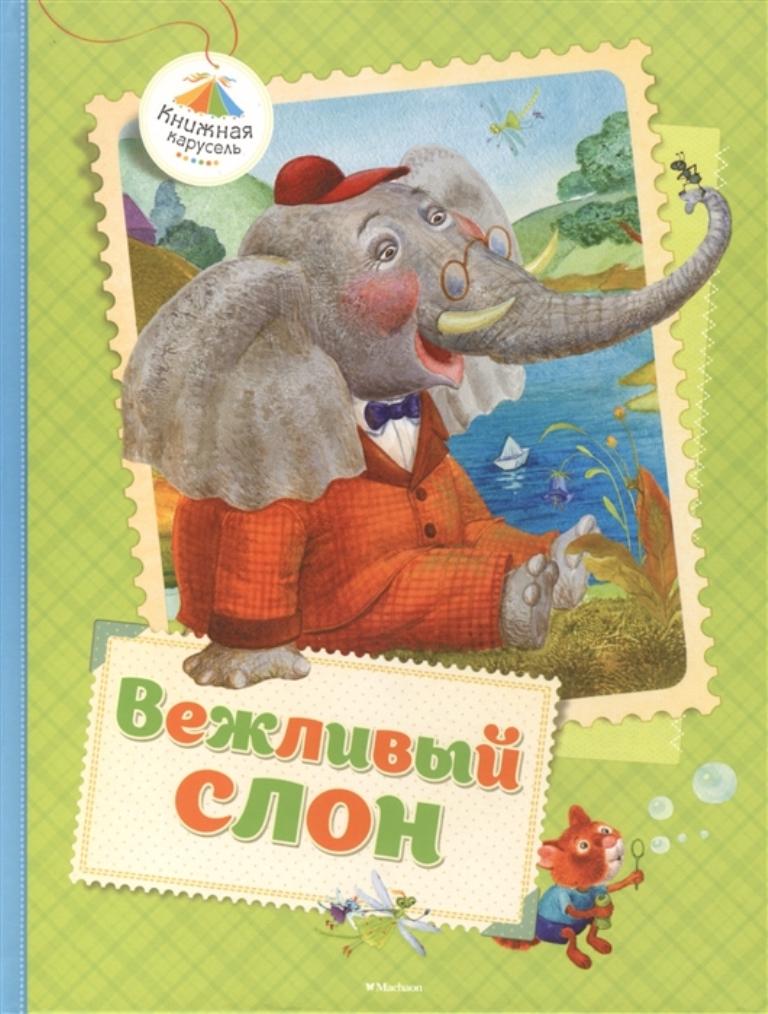 Купить Вежливый слон, Махаон, Сказки