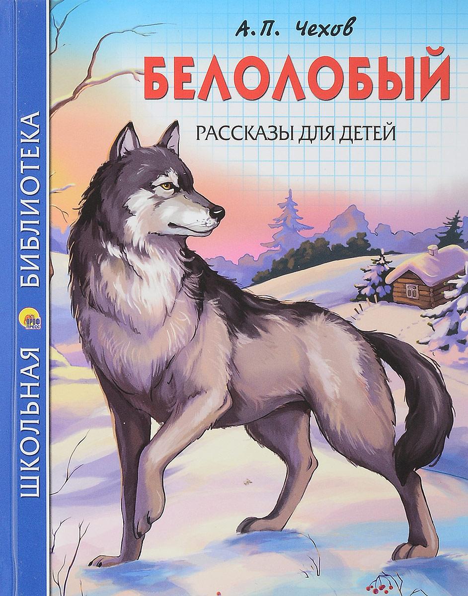 Купить Белолобый. Рассказы для детей, Проф-Пресс, Рассказы и повести