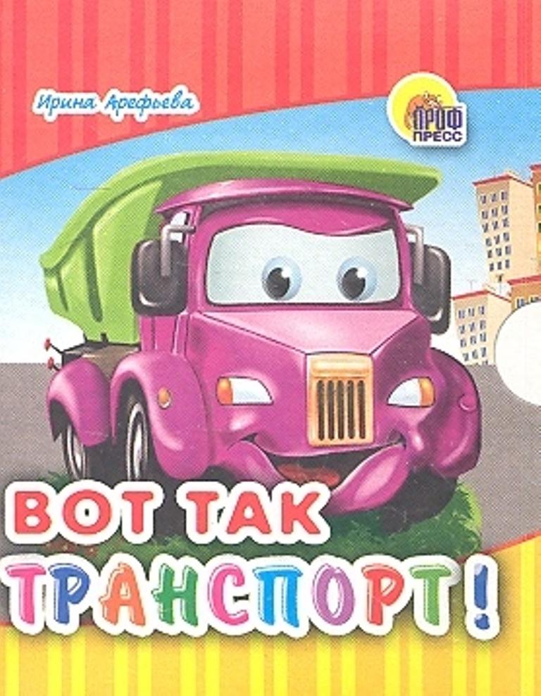 Купить Вот так транспорт!, Проф-Пресс, Стихи для детей