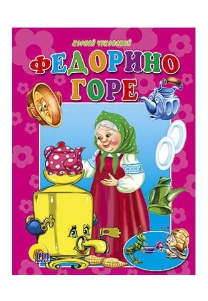 Купить Федорино горе, Проф-Пресс, Стихи для детей