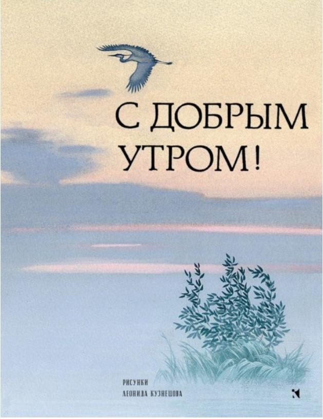 С добрым утром! Стихи русских поэтов фото