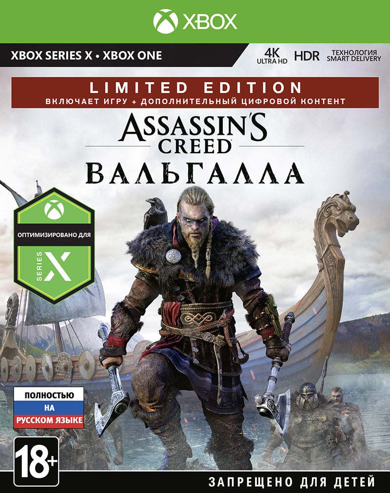 Игра Assassin's Creed: Вальгалла (Valhalla). Limited Edition для Xbox One Ubisoft