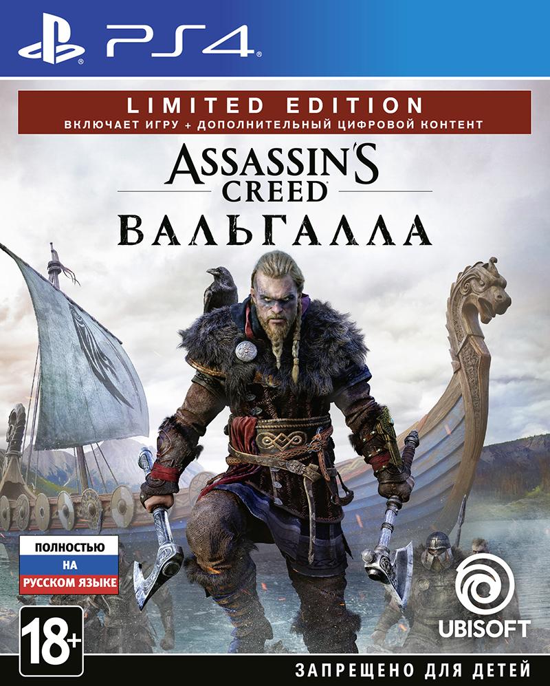Игра Assassin's Creed: Вальгалла (Valhalla). Limited Edition