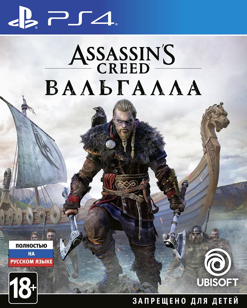 Игра Assassin's Creed: Вальгалла (Valhalla) для PlayStation