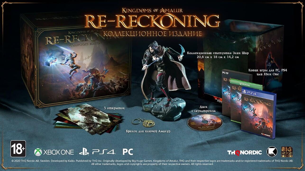 Игра Kingdoms of Amalur Re Reckoning Коллекционное