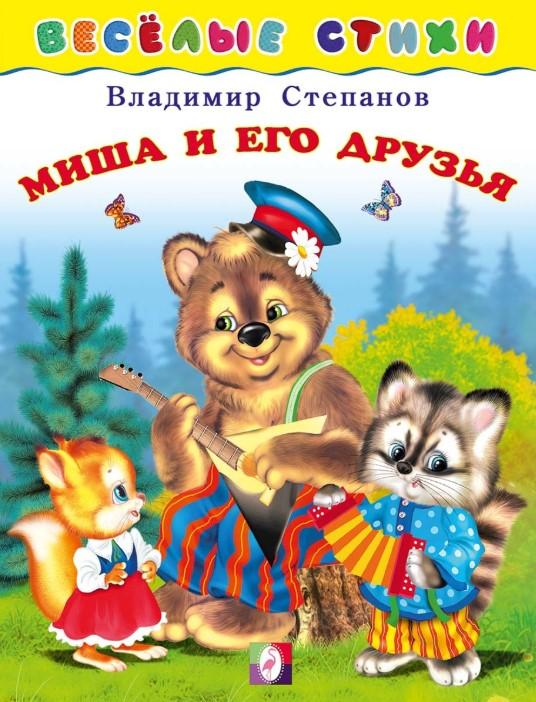 Купить Миша и его друзья, Фламинго, Стихи для детей