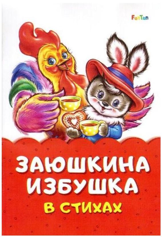 Купить Заюшкина избушка в стихах, Ранок, Стихи для детей