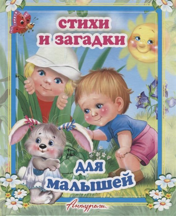 Купить Стихи и загадки для малышей, Антураж, Стихи для детей