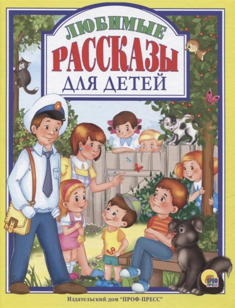 Купить Любимые рассказы для детей, Проф-Пресс, Рассказы и повести
