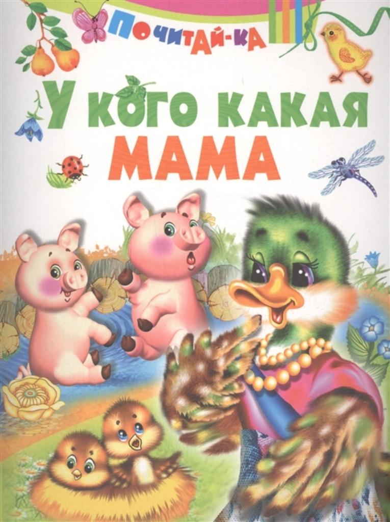 Купить У кого какая мама, Русич, Стихи для детей