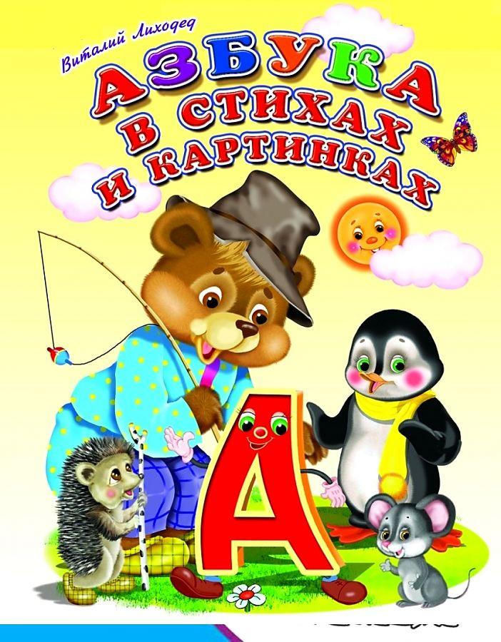 Купить Азбука в стихах и картинках, Сказочный мир, Стихи для детей