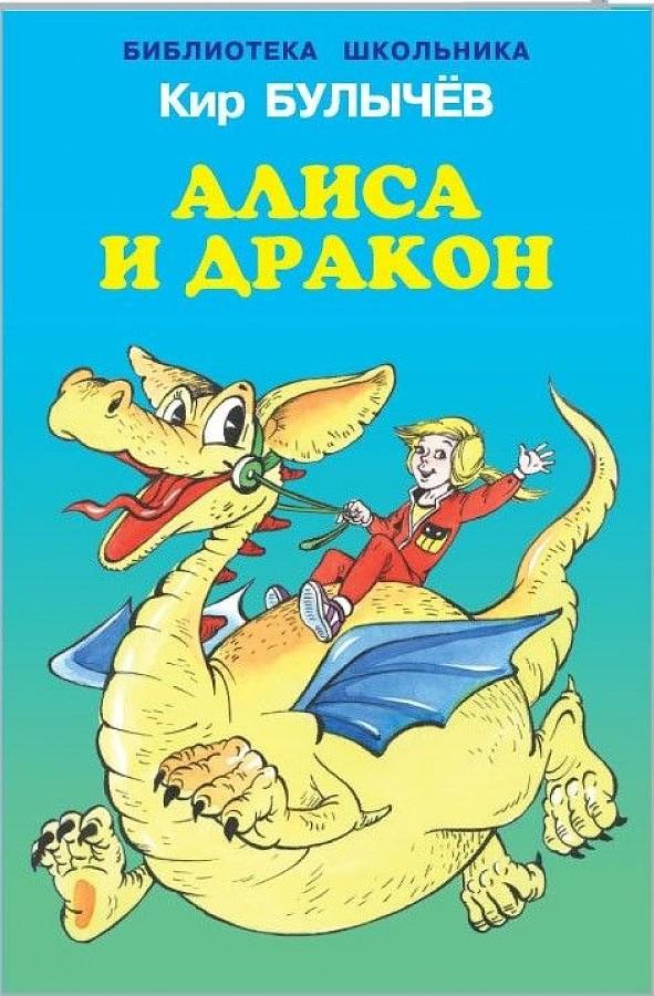 Купить Алиса и дракон, Искатель, Детские фэнтези и фантастика