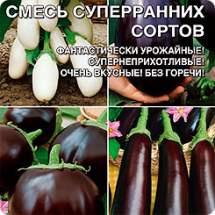 Семена Баклажан Смесь Суперранних Сортов, 20 шт, Уральский