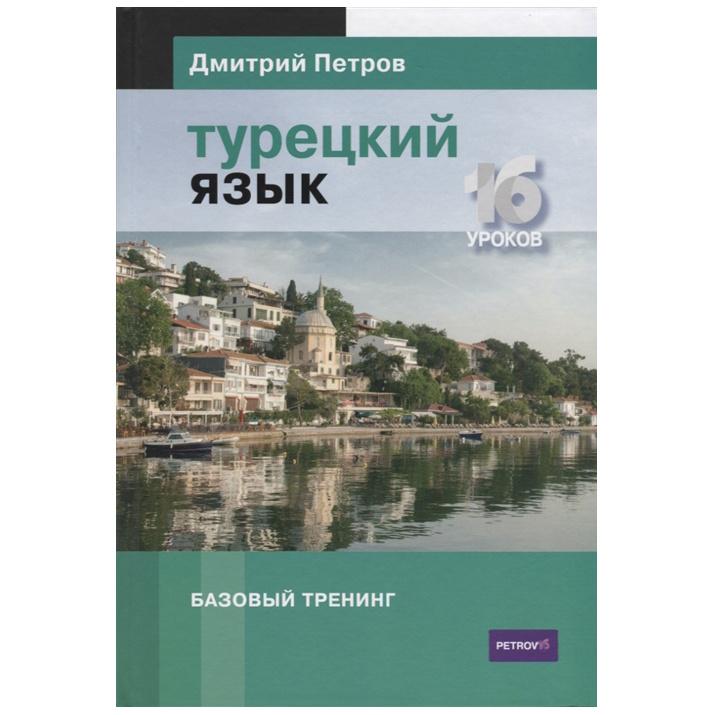 Турецкий язык. Базовый тренинг фото