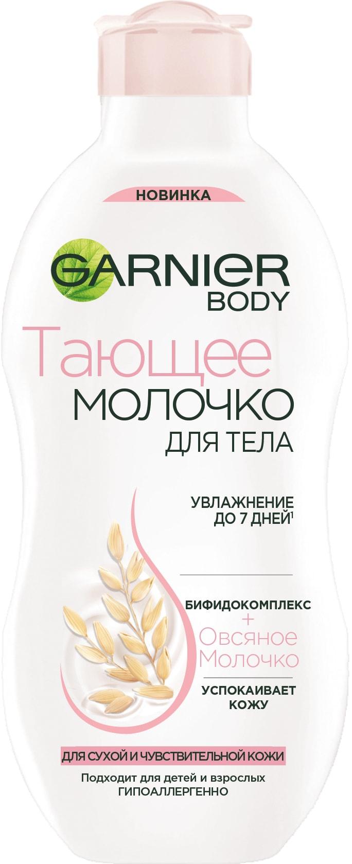 Купить Молочко для тела Garnier Тающее 250 мл