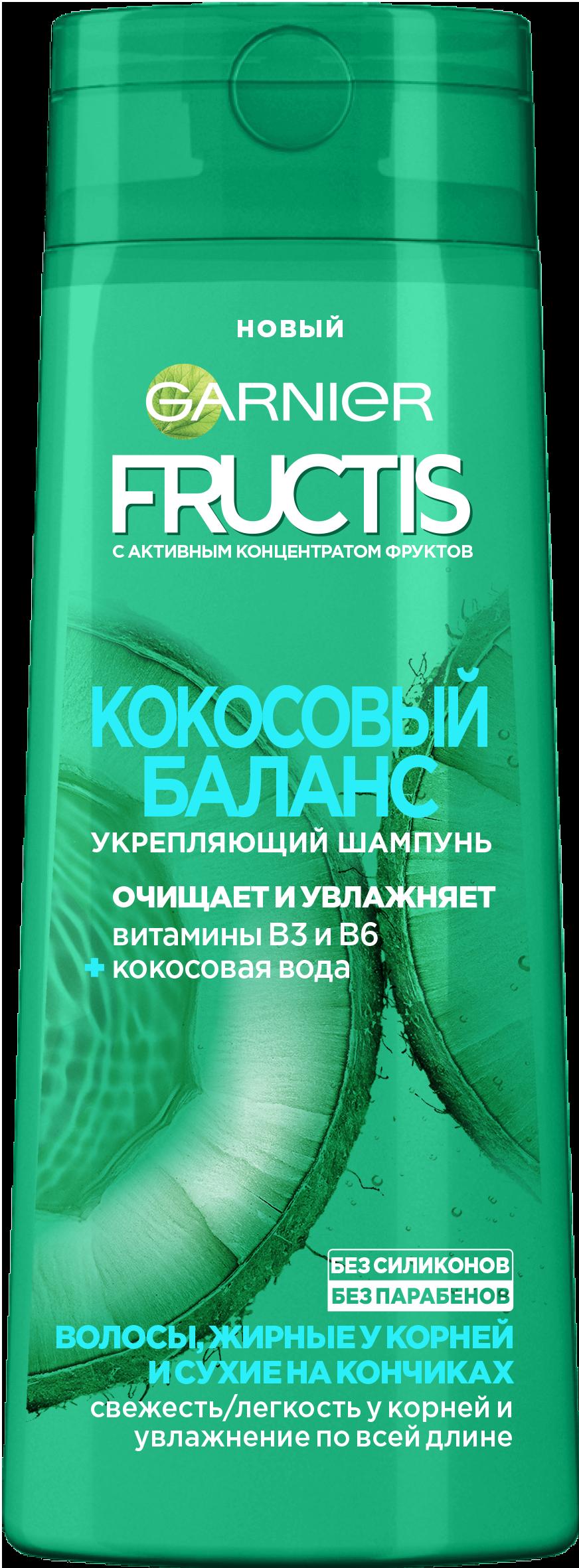 Шампунь Garnier Fructis Кокосовый баланс 250 мл