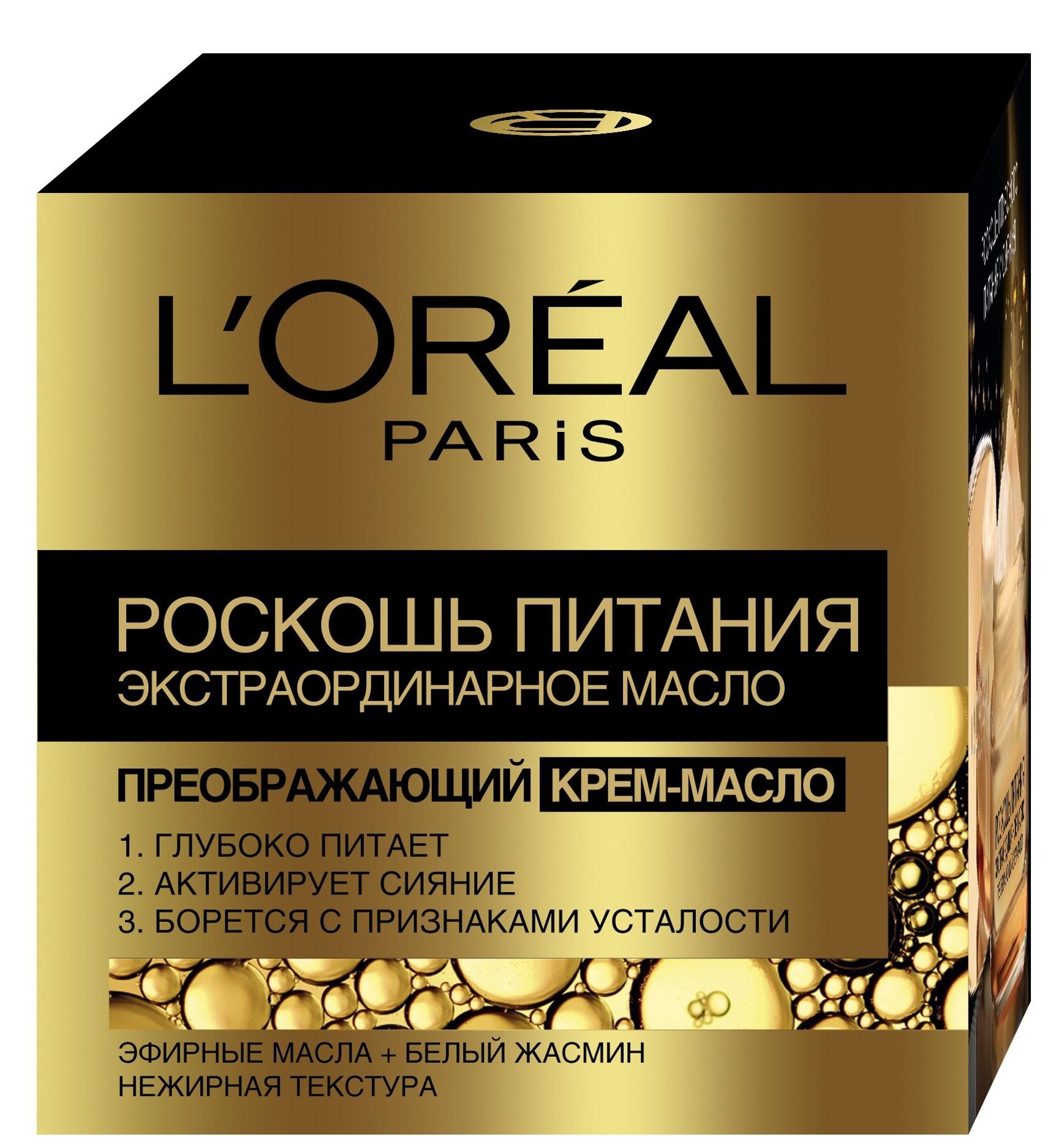 Купить Крем для лица L'Oreal Paris Роскошь питания 50 мл