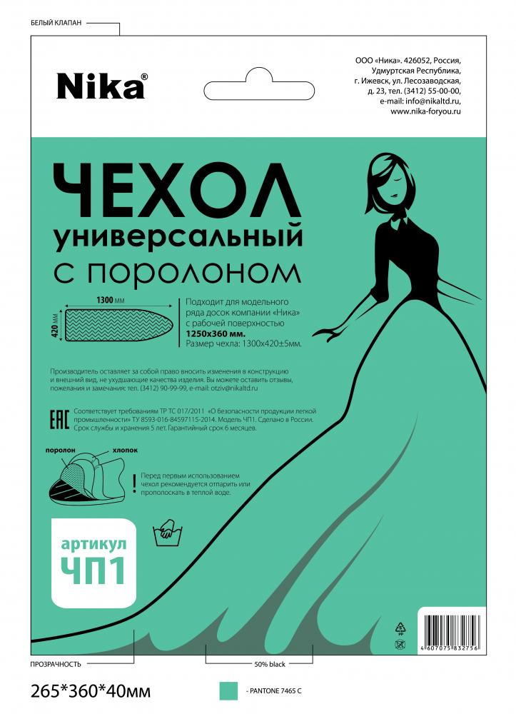 Чехол для гладильной доски Nika, 129х39,5см,