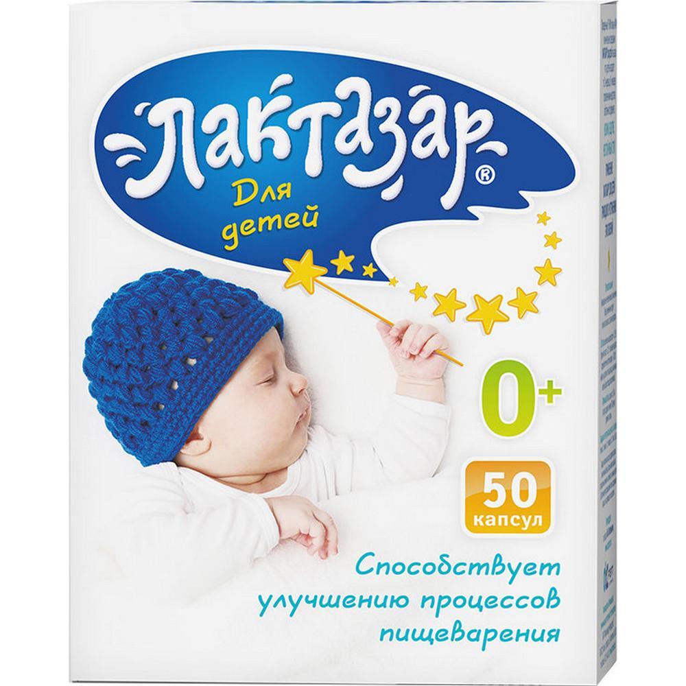 Лактазар для детей капсулы 700ЕД 150