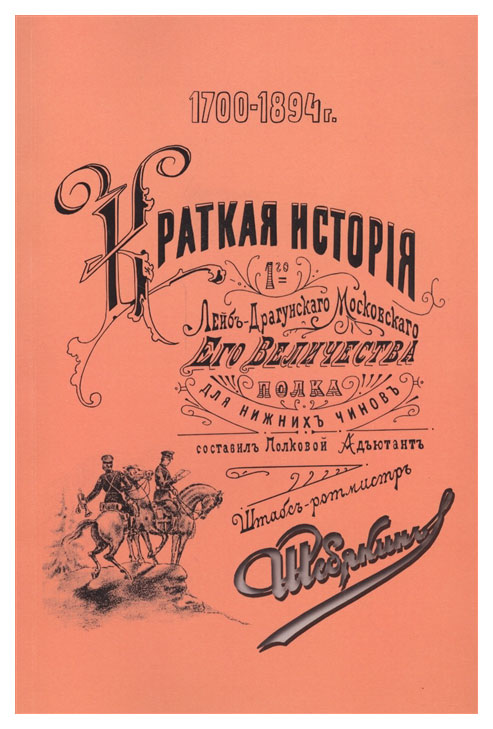 Книга Краткая история 1-го лейб-драгунского Московского Его Величества полка. 1700-1894...