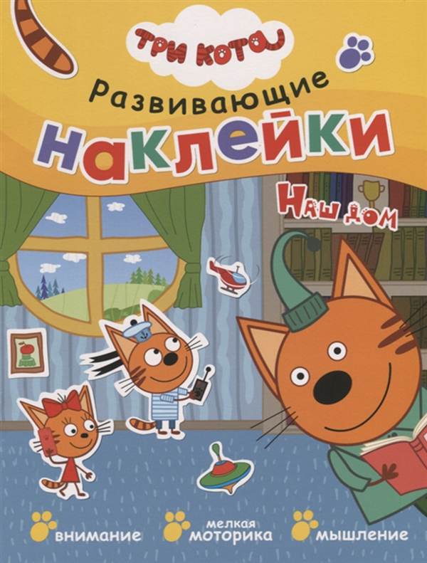 Книжка три кота. Развивающие наклейк и наш Дом Мозаика-Синтез
