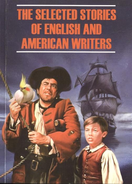 Купить Избранные рассказы английских и американских писателей. Книга для чтения на английском язы, Каро, Рассказы и повести