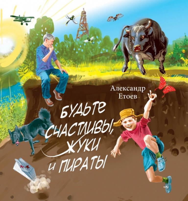 Купить Будьте счастливы, жуки и пираты, Детское время, Рассказы и повести