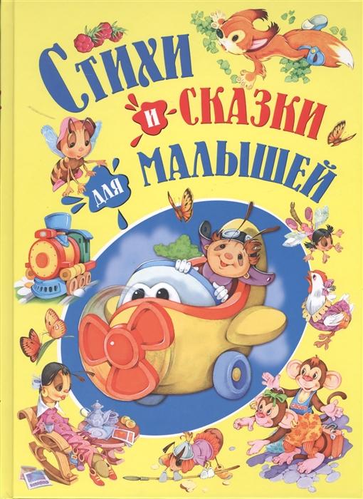 Купить Стихи и сказки для малышей, Русич, Стихи для детей