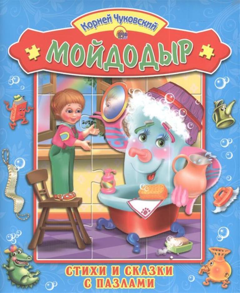 Мойдодыр Проф-Пресс
