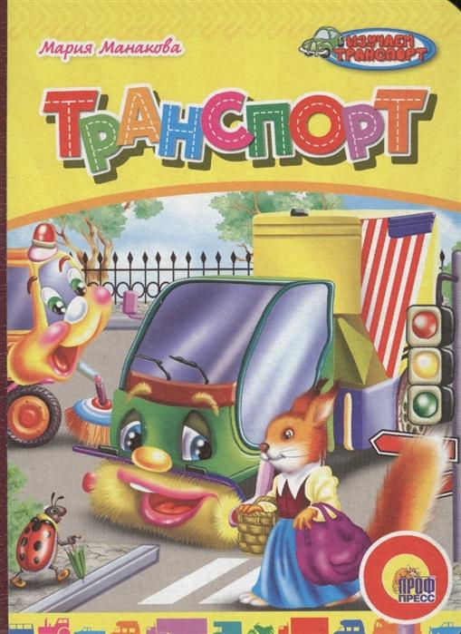 Купить Транспорт, Проф-Пресс, Стихи для детей