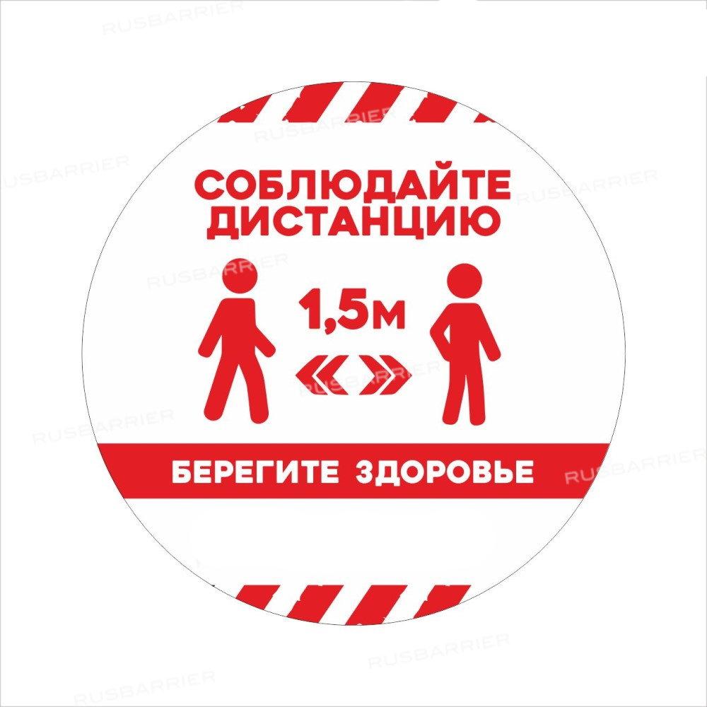 Наклейка напольная соблюдайте дистанцию NK 300RW