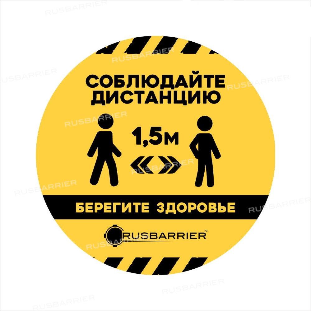 Наклейка напольная соблюдайте дистанцию NK 300YB