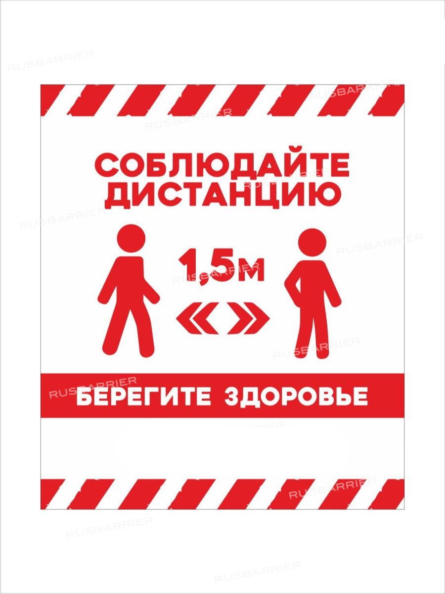 Наклейка напольная соблюдайте дистанцию NP 350RW