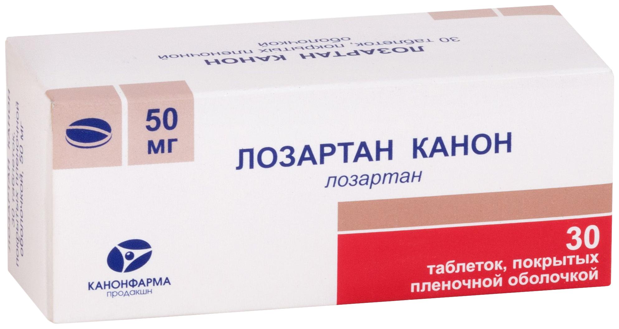 Лозартан Канон таблетки, покрытые пленочной оболочкой 50 мг №30 Канонфарма