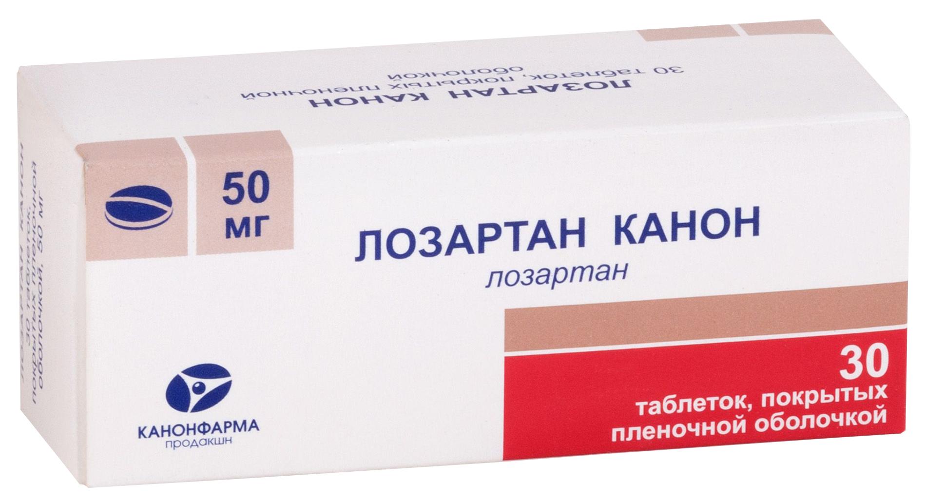 Лозартан Канон таблетки, покрытые пленочной оболочкой 50 мг №30