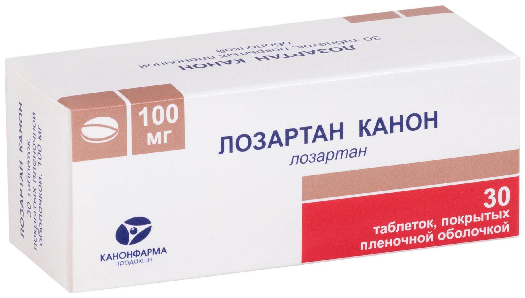 Лозартан Канон таблетки, покрытые пленочной оболочкой 100 мг №30 Канонфарма