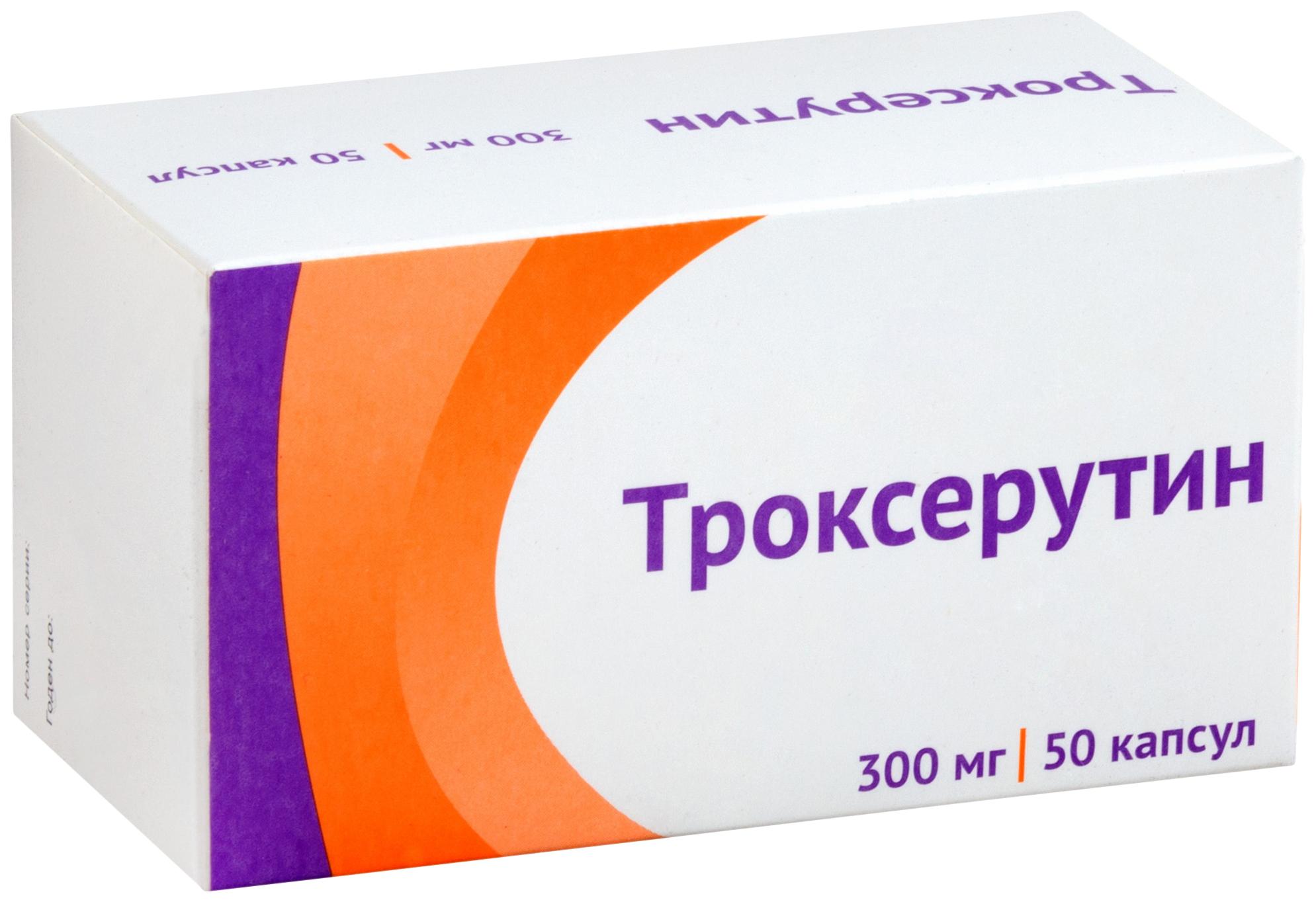 Троксерутин капсулы 300 мг 50 шт.