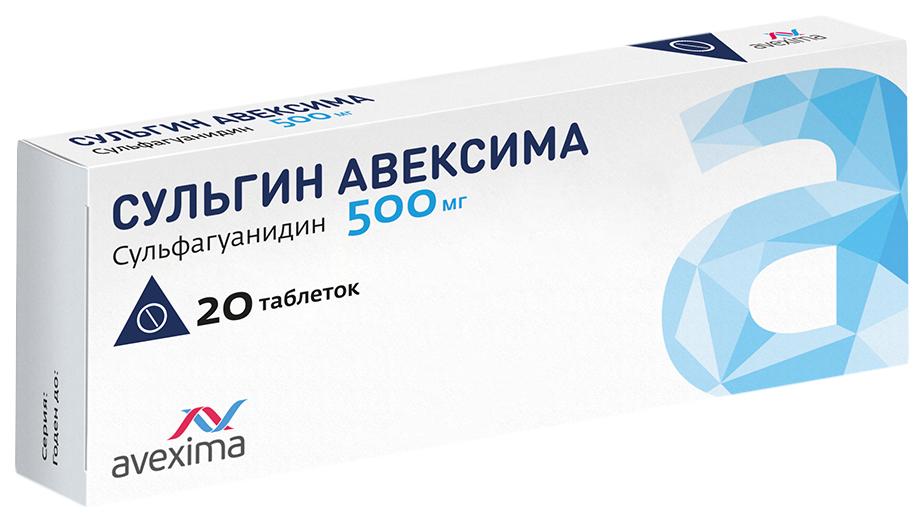 Сульгин Авексима тб 0.5 г N20