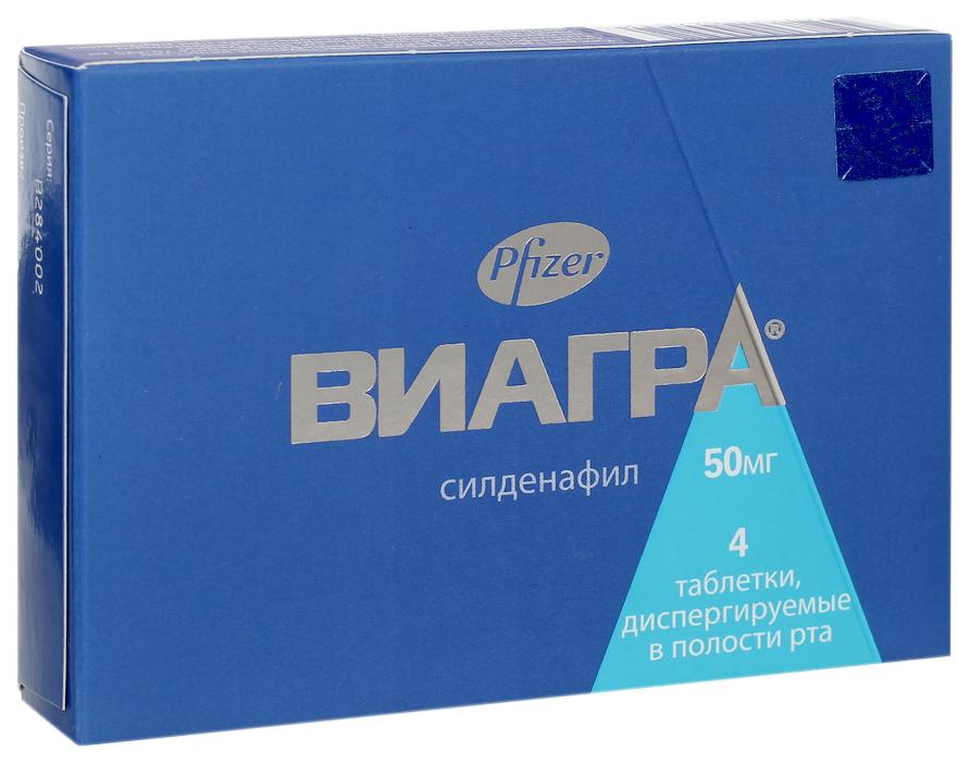 Виагра таблетки дисперг.50 мг №4
