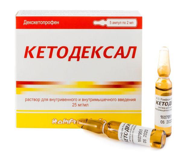 Кетодексал раствор для в/в и в/м введ.25 мг/мл амп.2 мл №5