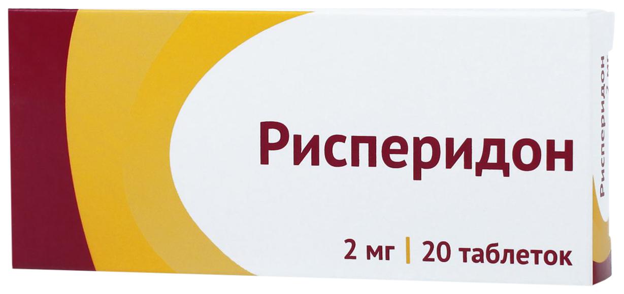 Рисперидон тб.п.п.о. 2 мг №20