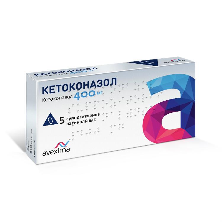 Кетоконазол суппоз. вагин. 400 мг №5