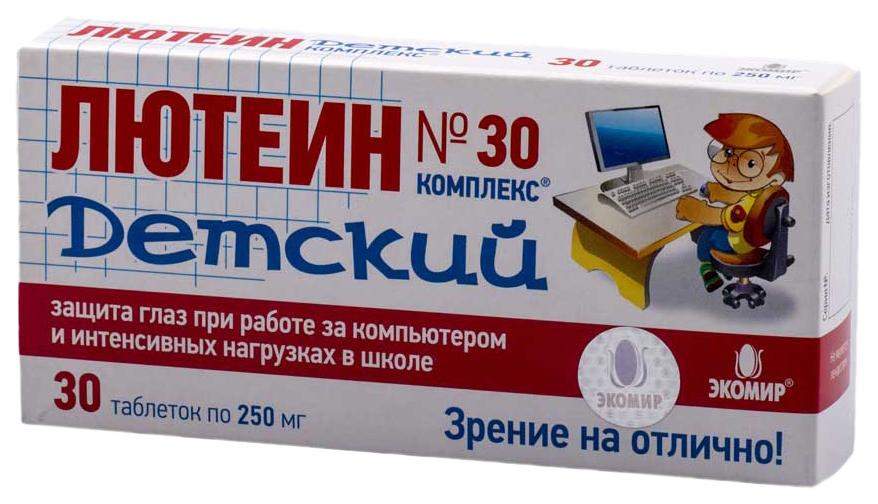 Лютеин-комплекс детский таблетки №30